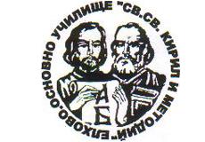 """ОУ """"Св. св. Кирил и Методий"""" – Елхово"""
